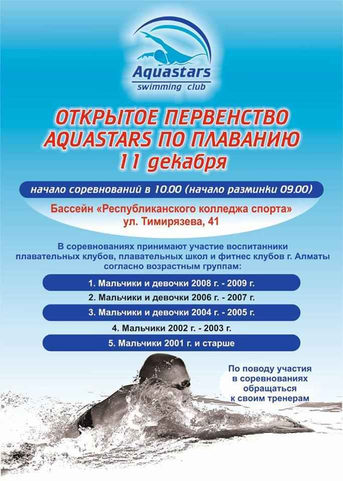 Соревнование в бассейнах AquaStars Алмыты